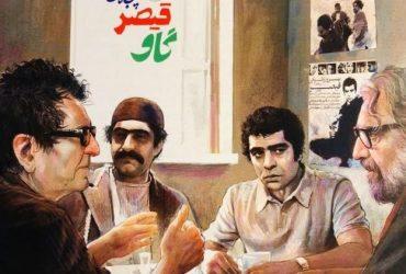 به گزارش باکس آفیس ایران: