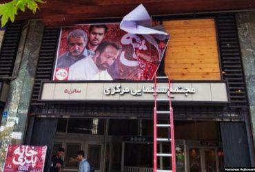انتقاد تهیهکنندگان مستقل سینمای ایران از ارشاد