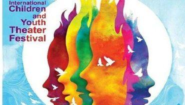 جشنواره تئاتر کودک و نوجوان با معرفی برگزیدگان به کار خود پایان داد