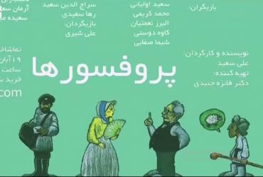 به گزارش باکس افیس ایران: