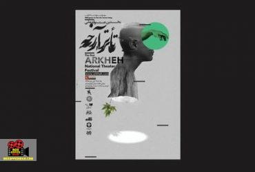 مروری بر پنج نمایش از نخستین جشنواره تئاتر آرخه