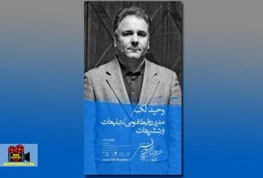 وحید لک مدیر روابط عمومی، تبلیغات و تشریفات جشنواره بینالمللی تئاتر فجر شد