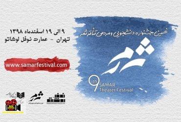 ۴۲۳ اثر نمایشی از سراسر کشور به دبیرخانه نهمین جشنواره دانشجویی و مردمی تئاتر ثمر رسید