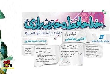 خداحافطی دختر شیرازی