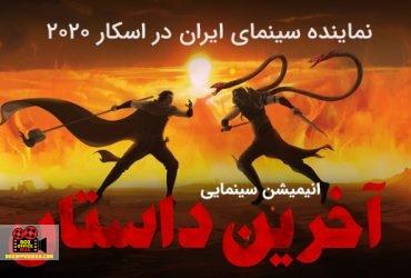 فیلم سینمایی اخرین داستان