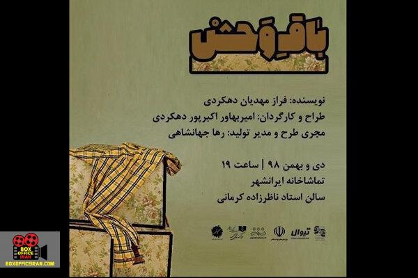 ناظرزاده کرمانی