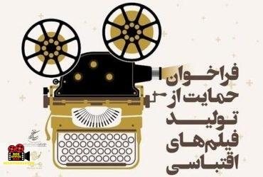 فیلمهای اقتباسی