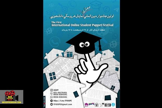 جشنواره بین المللی مجازی
