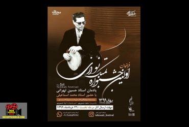 استاد حسین تهرانی