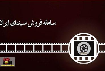 سینماشهر