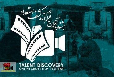جشنواره آنلاین فیلم کوتاه