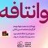 محمدحسین امانی