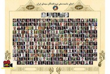 فرهنگ نامه جامع تهیه کنندگان سینمای ایران