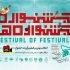 جشنواره بینالمللی فیلم مقاومت