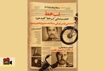 علی جبارزاده