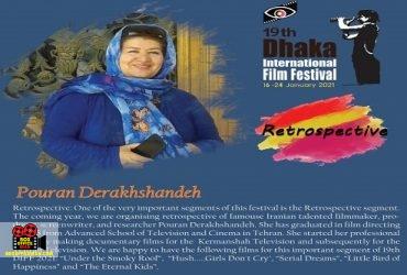 جشنواره بینالمللی فیلم داکا