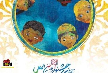 جشنواره بینالمللی فیلمهای کودکان و نوجوانان