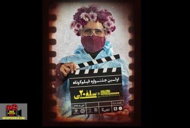 جشنواره فیلم کوتاه