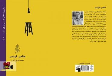 محمد میرعلی اکبری