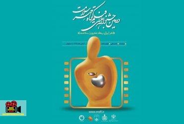 جشنواره ملی فیلم کوتاه