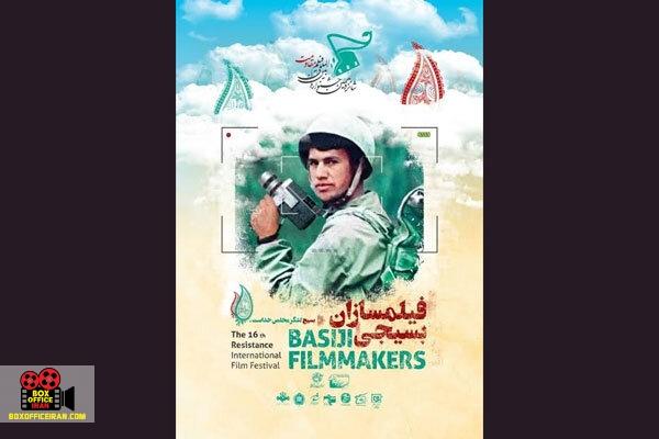 فیلمسازان بسیجی