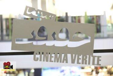 سینمای مستند و تجربی