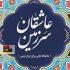 عاشقانههایی برای ایران زمین