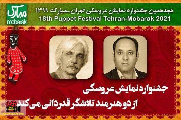 جشنواره نمایش عروسکی تهران - مبارک