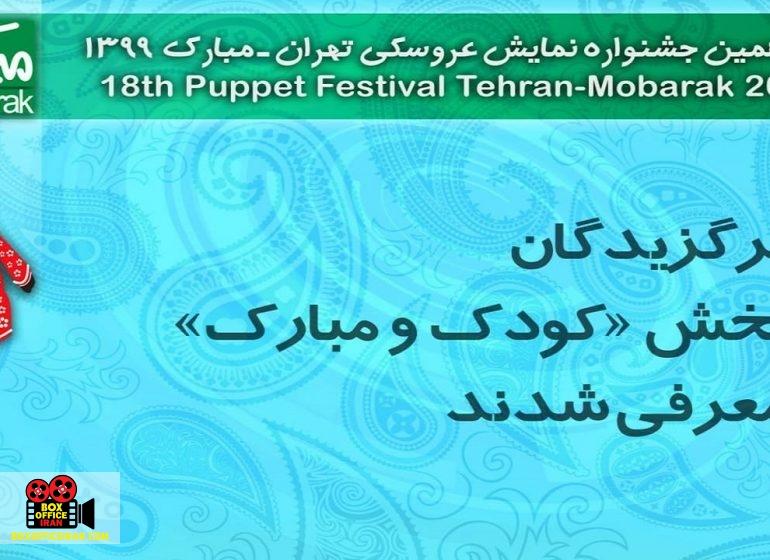 جشنواره نمایش عروسکی تهران – مبارک