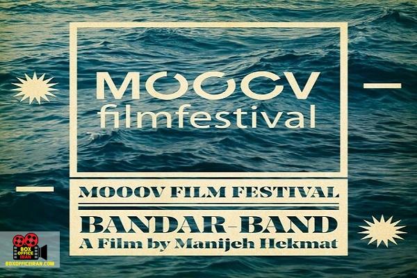 جشنواره فیلم مووو