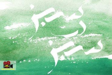 محسن رمضان نژاد