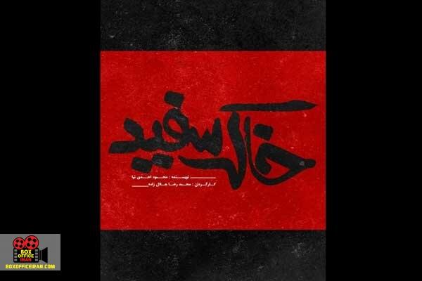محمدرضا هلال زاده
