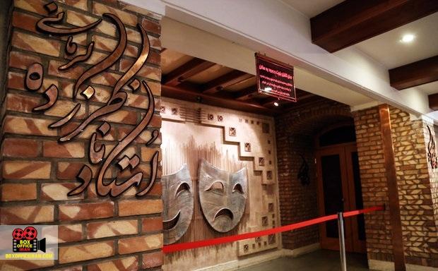 تئاتر شهرزاد