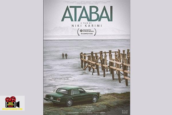 جوایز سینمایی آسیاپاسیفیک