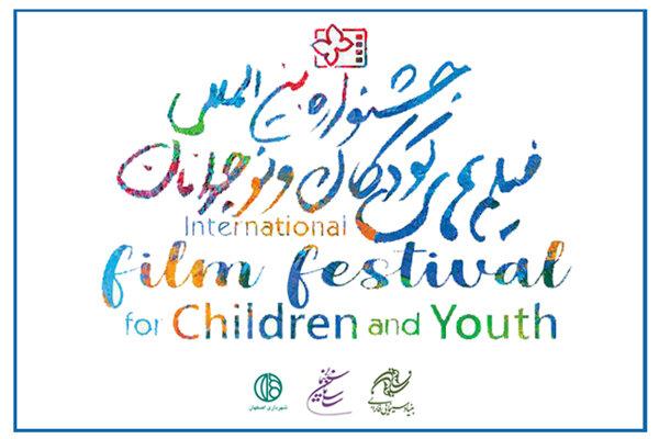 جشنواره بینالمللی