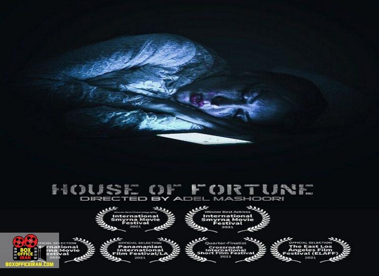 جشنواره جهانی فیلم پانامانین